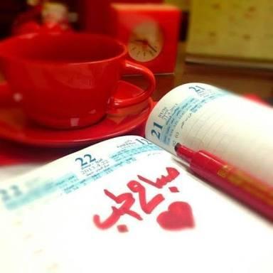 صور صباح الورد حبيبتي , ارق تحيات الصباح