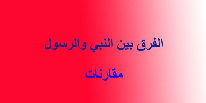 صورة الفرق بين النبي والرسول , الاختلاف بين النبوة والرسالة