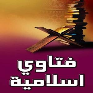 صورة فتاوى اسلامية , السنة النبوية فى التشريع الاسلامى