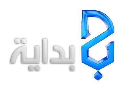 صورة تردد قناة بداية الجديد , تردد قناةبداية الجديد