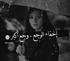 صورة اشعار قصيره حزينه , اكثر الاشعار القصيرة حزنا ورثاء