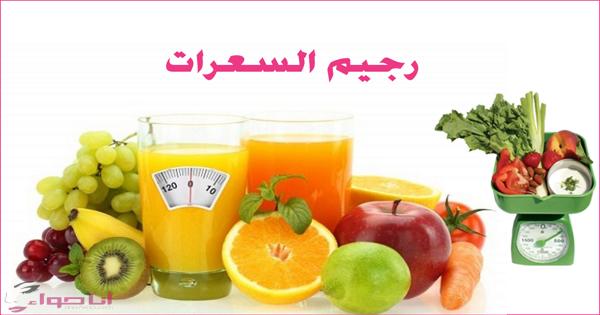 صورة رجيم السعرات الحرارية , افضل الانظمة الغذائية السعرات الحرارية
