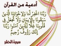 صورة دعاء للمسلمين , فضل الدعاء للمسلمين