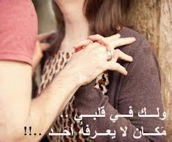 صورة كلام غزل وحب , اجمل كلمات الغزل والحب