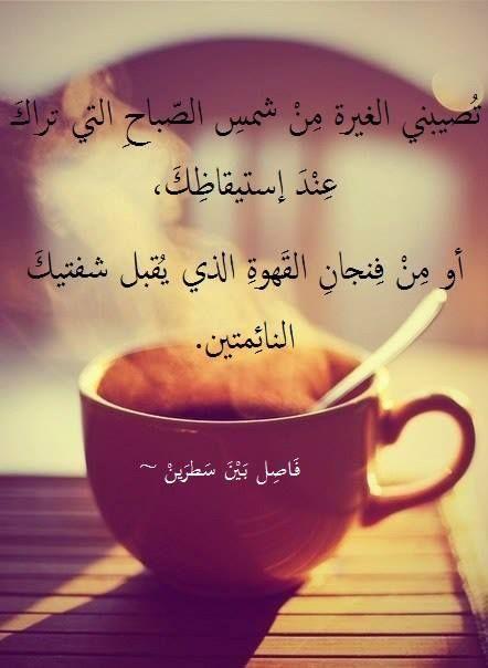 صورة صباح الخير حبيبتي , اجمل صور صباح الخير للحبايب