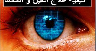علاج العين , كيفية علاج الانسان من الحسد