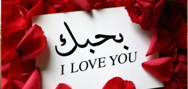 صورة صور كلمة احبك , صور مكتوب عليها عبارة بحبك