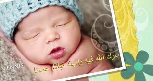 صور تهنئة مولود , اروع عبارات التهنئة للمولود الجديد