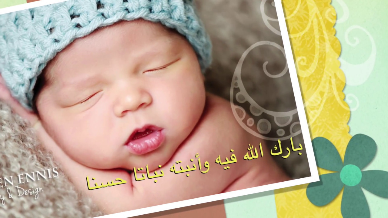 صورة تهنئة مولود , اروع عبارات التهنئة للمولود الجديد