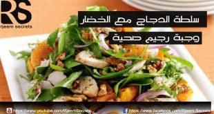 صورة اكلات صحية للرجيم , افضل الاكلات للدايت