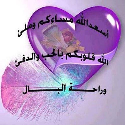 صورة رسائل مساء الخير للاصدقاء , خلفيات مساء الخير و مساء النور