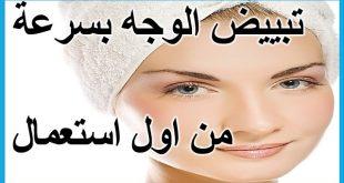 صورة وصفة سريعة لتبييض الوجه , خلطات وهمية للتبيض