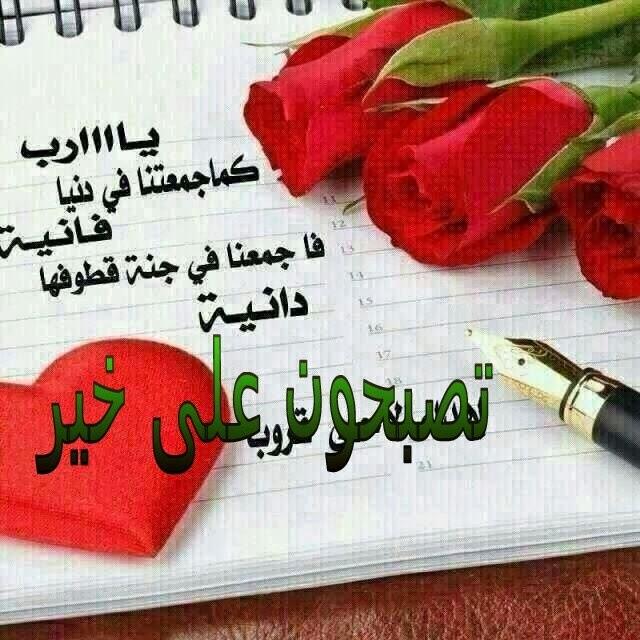 صورة دعاء مساء الخير , ادعية مسائية روعه