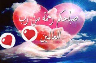 صورة كلمات صباح الخير , صور صباح الخير
