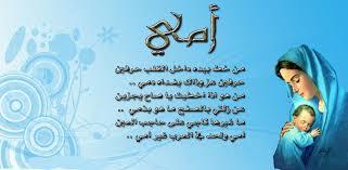 صورة قصيدة عن الام للاطفال , افضل بيت شعر للام 1359 1