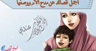 صورة قصيدة عن الام للاطفال , افضل بيت شعر للام