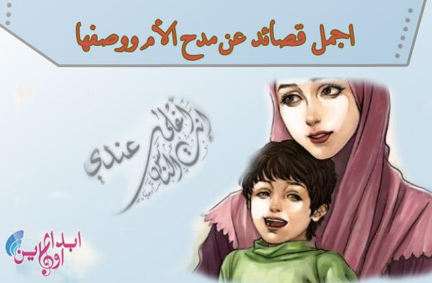 صورة قصيدة عن الام للاطفال , افضل بيت شعر للام 1359