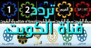 تردد قناة الكويت , احدث تردد لقناه الكويت