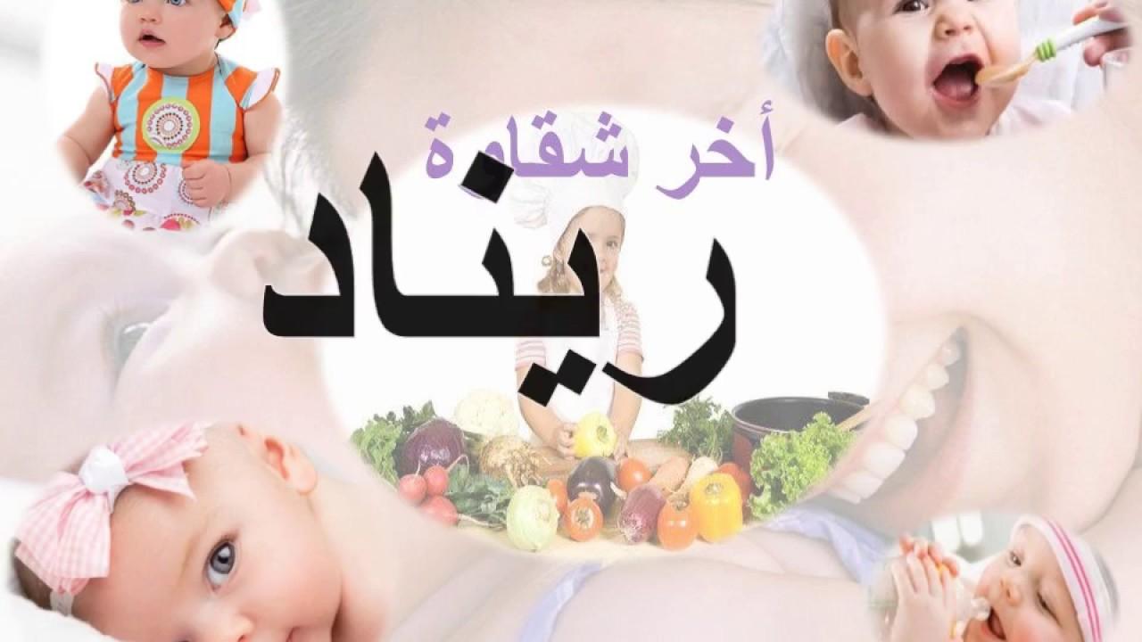 معنى اسم ريناد ريناد احلى الاسامى عالم ستات