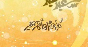 صورة تهنئة عيد الاضحى , خلفيات تهاني لعيد