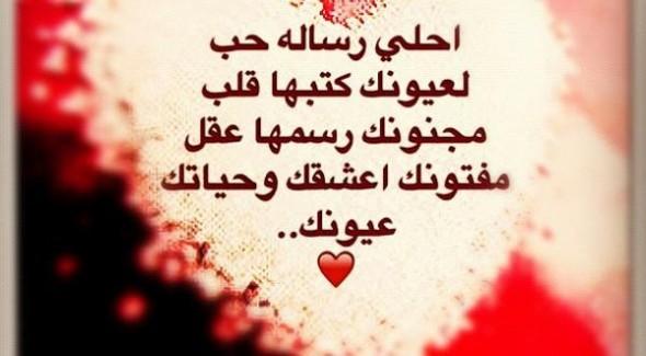 صور رسائل حب للحبيب , مسجات رومانسيه للحبيب