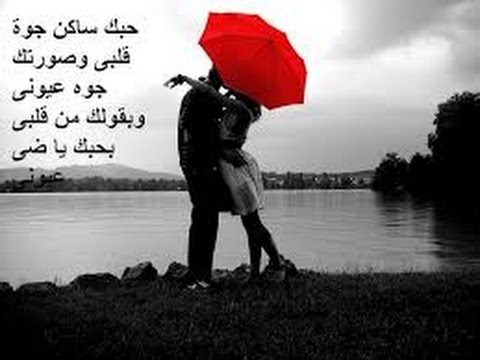 صورة رسائل عشق وغرام , مسجات احبك رومانسيه عاطفيه