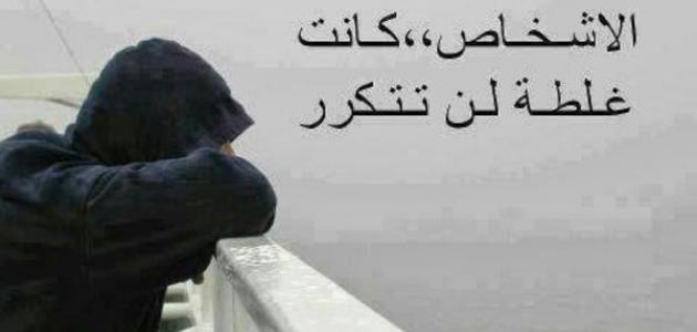 صورة كلام حزن , كلمات عن الحزن بالصور