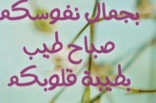 صورة كلمات صباحية للاصدقاء , تحية صباح بالصور