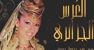 صورة اعراس الجزائر , حفلات افراح جزائريه
