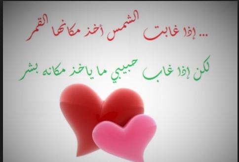 صورة رسائل حب للزوج , مسجات حب للازواج