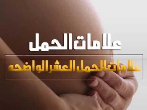 صورة كيف اعرف اني حامل , ماهى اعراض الحمل الاولى