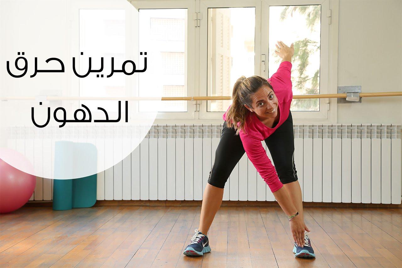 صورة تمارين حرق الدهون , اقوي تمرين رياضي لحرق الدهون الزائده