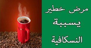 اضرار النسكافيه , تعرف على مخاطر القهوه السريعه على الصحه