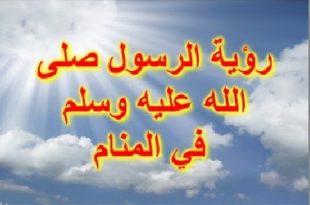 صورة اسباب رؤية النبي في المنام , تفسير الحلم بسيدنا محمد(ص)