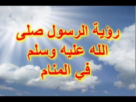 اسباب رؤية النبي في المنام تفسير الحلم بسيدنا محمد ص عالم ستات