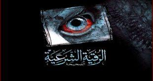 صورة رقية الحسد , علاج العين بالقران