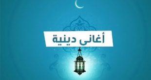 صور اغاني دينية اسلامية , اجمل الاناشيد الدينيه