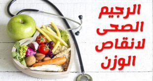صور الرجيم الصحي , افضل نظام غذائي للتخسيس