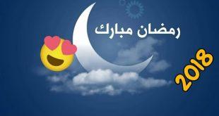 صور اناشيد رمضان , اروع الاغاني الرمضانيه