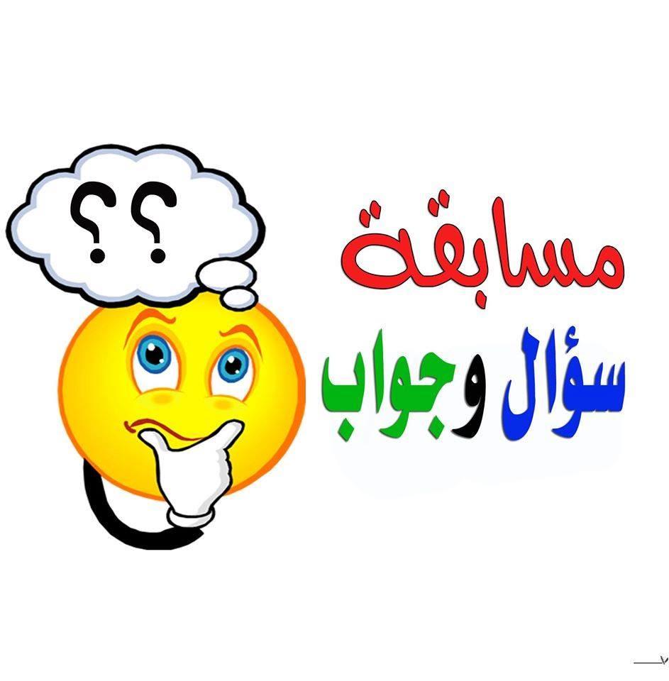 صورة اسئلة دينية , مسابقة اسئلة اسلامية