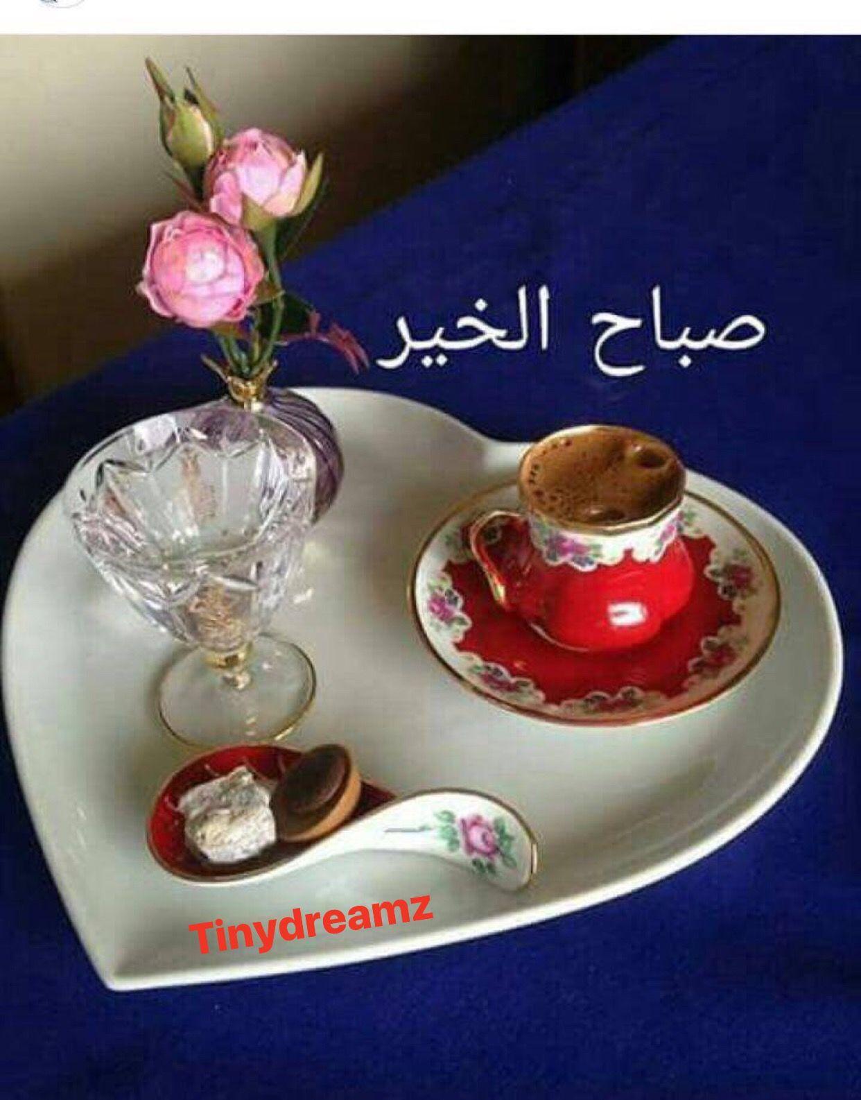 صوره رائعه للصباح مع القهوه
