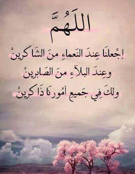 صور ادعية دينية جميلة , دعاء اسلامي جميل