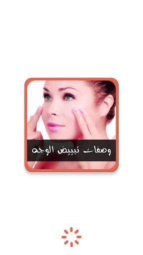 صورة وصفات لتبيض البشرة , ازالة الرؤوس وتبييض الوجه