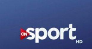 تردد قناة on sport , تردد قناة اون سبورت 2019
