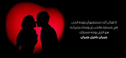 صورة عبارات عن الحب , كلمات رومانسية حلوة