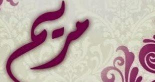 صورة ما معنى اسم مريم , احلى اسم بنات ومعناه