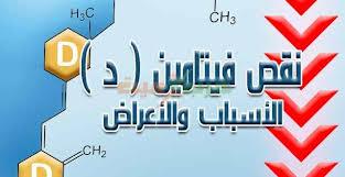 اعراض نقص فيتامين د , نقص فيتامين د المرض الصامت