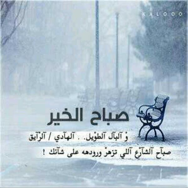 صورة مسجات صباح الخير حبيبي , رسائل صباحية قوية