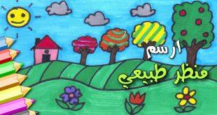 صورة رسم منظر طبيعي للاطفال , تعليم الاطفال رسم منظر طبيعي