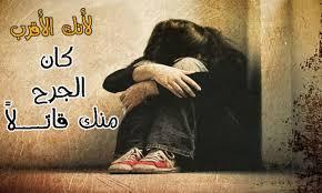 صور كلام حزين جدا , كلمات مؤلمة وجارحة